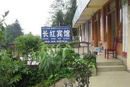 碧峰峡长虹宾馆
