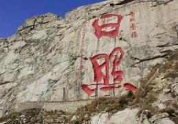 点击打开景区内景点:摩崖石刻的详细介绍…
