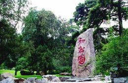 点击打开景区内景点:知松园的详细介绍…