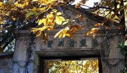 点击打开景区内景点:双清别墅的详细介绍…