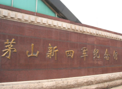 点击打开景区内景点:茅山新四军纪念馆的详细介绍…